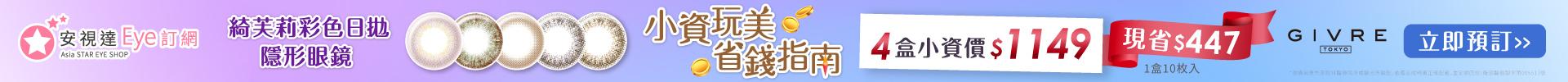 11檔綺芙莉箱購上方banner
