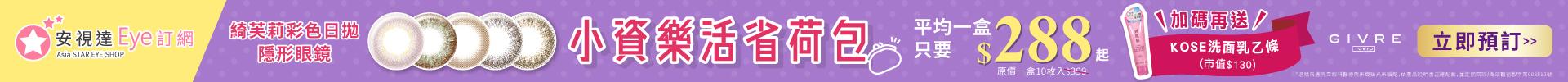 202003檔_綺芙莉上方banner_導活動說明