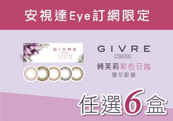 eye訂網限定<綺芙莉6盒分享價>