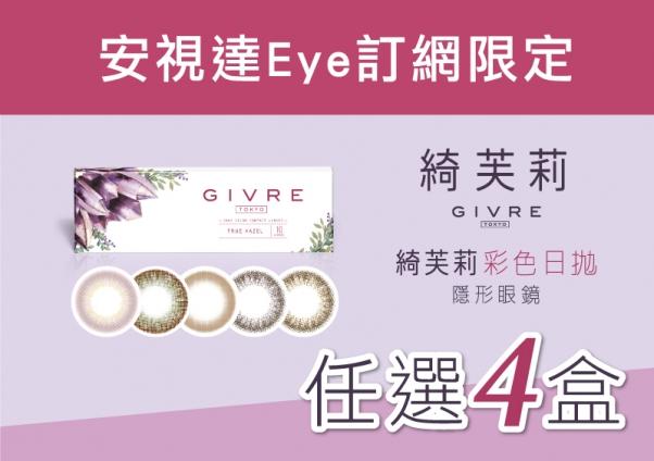 Eye訂網限定<綺芙莉4盒小資價>