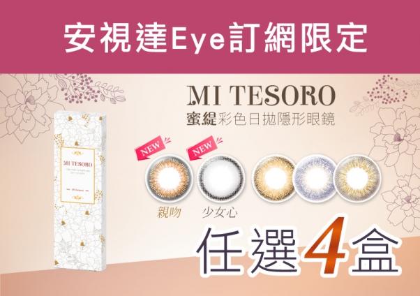 Eye訂網限定<蜜緹4盒小資價>