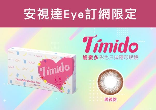 Eye訂網限定<媞蜜多彩色日拋>-2片裝