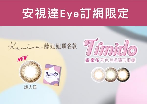 Eye訂網限定<媞蜜多彩色月拋>新色