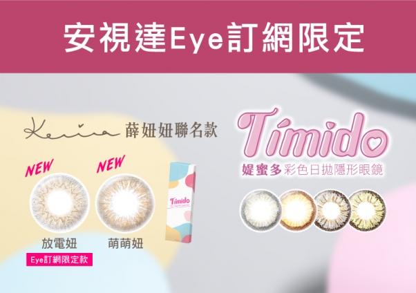 Eye訂網限定<媞蜜多彩色日拋>新色 10片裝