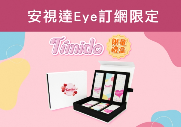 Eye訂網限定<媞蜜多鐵粉限量禮盒組>