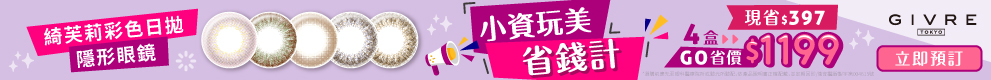 綺芙莉10檔箱購banner