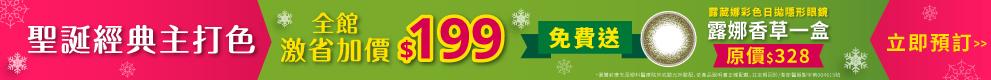 聖誕加價購上方banner