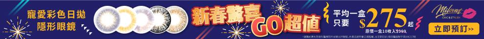202001檔寵愛箱購上方輪播banner