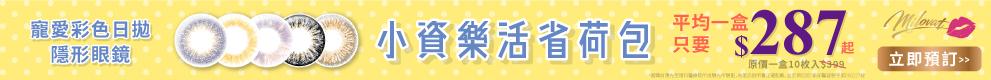 202003檔_寵愛箱購上方輪播banner